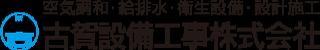 古賀設備工事ロゴ